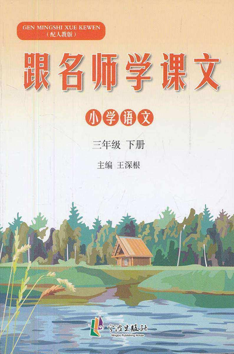 跟名师学课文·小学语文三年级下册(仅适用PC阅读)