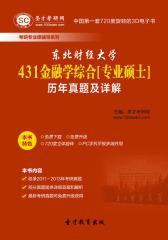 东北财经大学431金融学综合[专业硕士]历年真题及详解