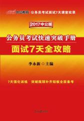 中公版·2017公务员考试快速突破手册面试7天全攻略