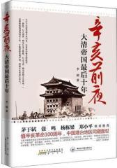 辛亥前夜:大清帝国 后十年(试读本)