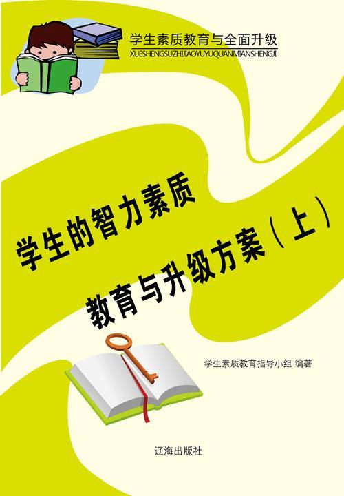 学生的智力素质教育与升级方案(上)