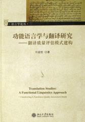 功能语言学与翻译研究——翻译质量评估模式建构