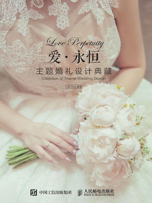 爱·永恒 主题婚礼设计典藏