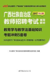 中公版·2017广西壮族自治区教师招聘考试辅导教材:教育学与教学法基础知识考前冲刺5套卷