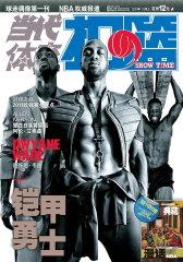 当代体育·扣篮 半月刊 2011年19期(电子杂志)(仅适用PC阅读)