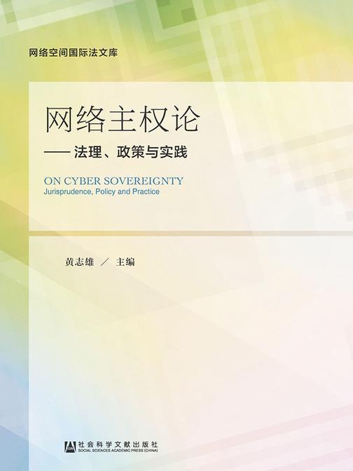 网络主权论:法理、政策与实践