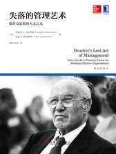 失落的管理艺术:德鲁克思想的人文之光