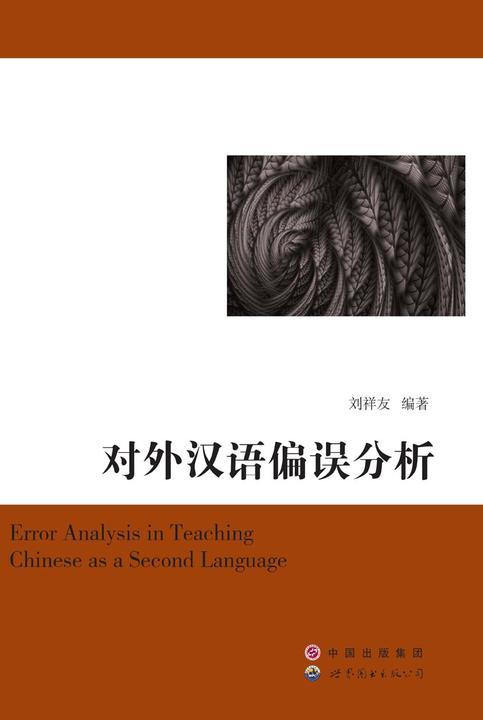 对外汉语偏误分析