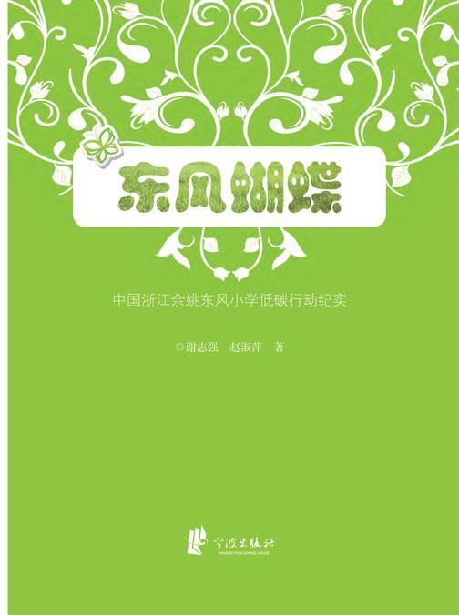 东风蝴蝶:中国浙江余姚东风小学低碳行动纪实
