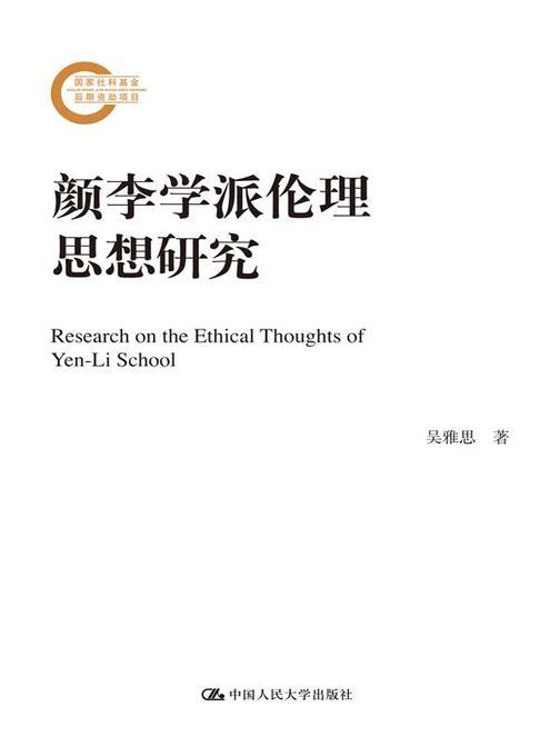颜李学派伦理思想研究(国家社科基金后期资助项目)