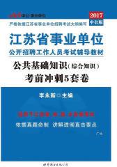 中公版·2017江苏省事业单位公开招聘工作人员考试辅导教材:公共基础知识考前冲刺5套卷