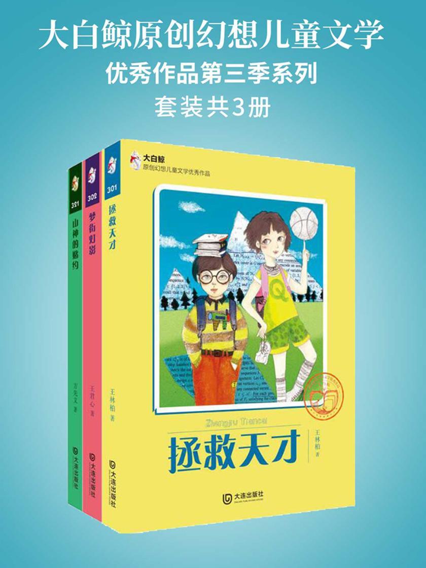 大白鲸原创幻想儿童文学优秀作品第三季系列(套装共3册)