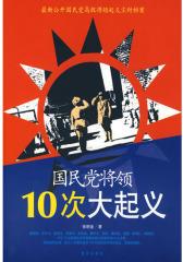 国民党将领10次大起义(试读本)