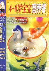 4-6岁宝宝营养餐