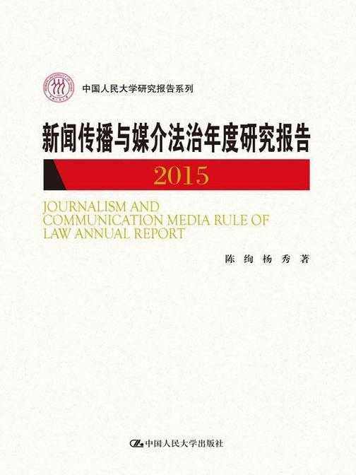 新闻传播与媒介法治年度研究报告2015(中国人民大学研究报告系列)