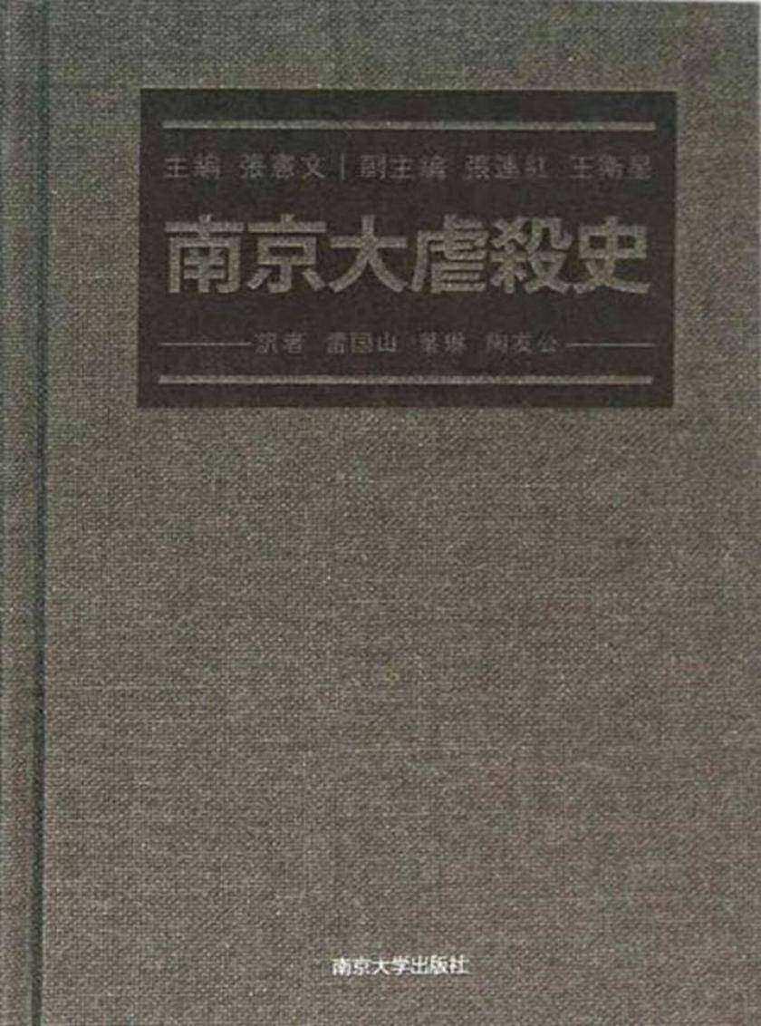 南京大虐殺史(日本版)