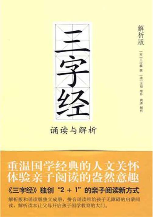 三字经译读与解析