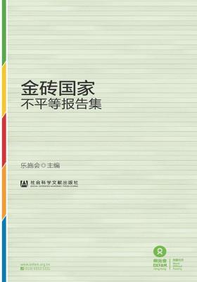 金砖国家不平等报告集(中英文双语版,全2册)