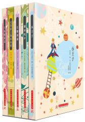 世界儿童文学名著经典(套装共5册)(试读本)