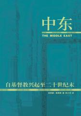 中东:自基督教兴起至二十世纪末