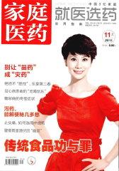 家庭医药 月刊 2011年11期(电子杂志)(仅适用PC阅读)