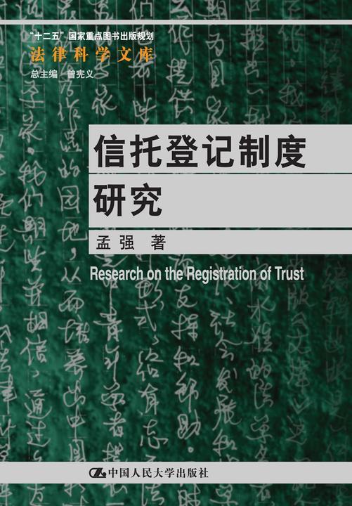 信托登记制度研究