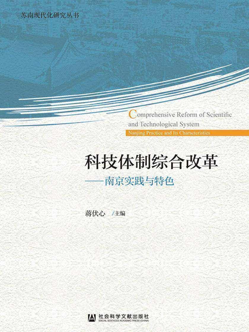 科技体制综合改革:南京实践与特色