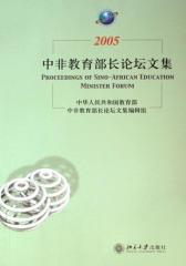 2005中非教育部长论坛文集
