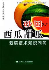 砂田西瓜甜瓜栽培技术知识问答