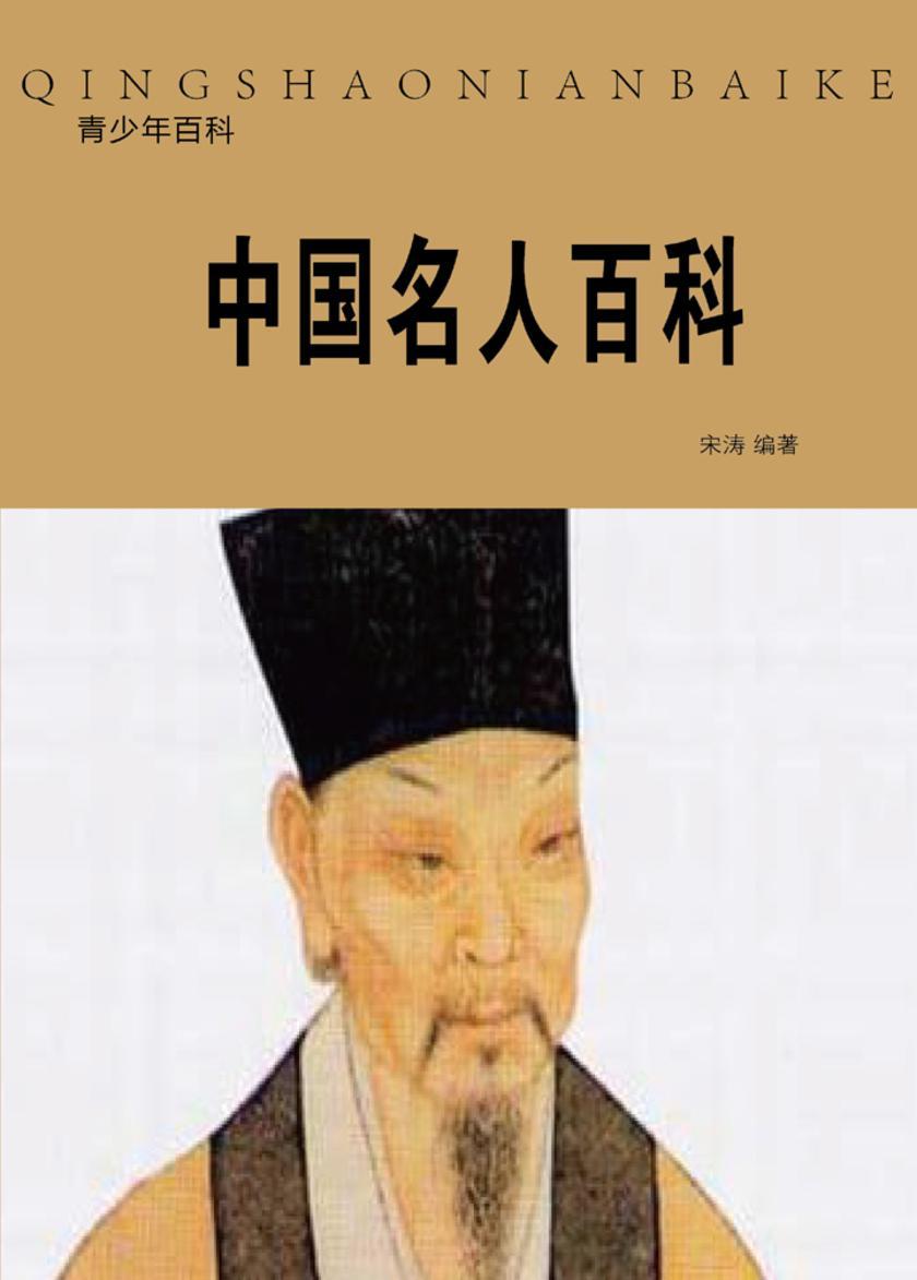 中国名人百科
