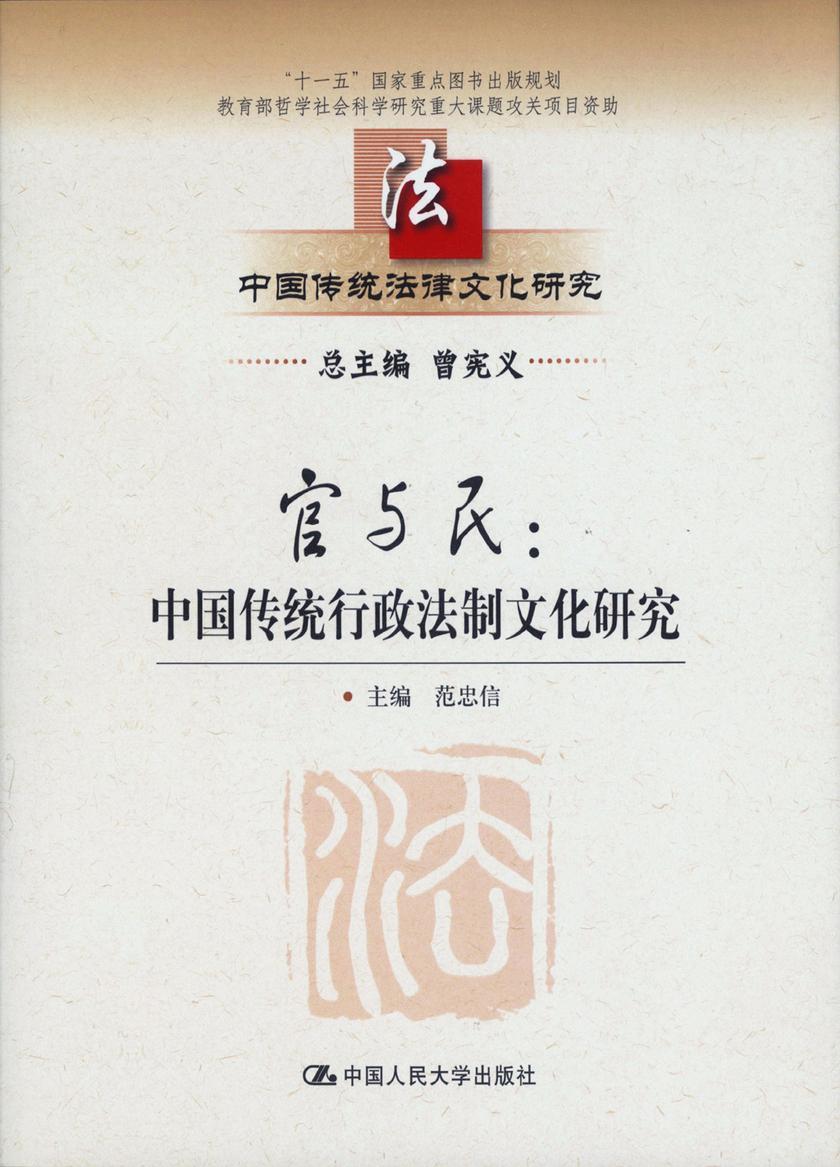 官与民:中国传统行政法制文化研究(仅适用PC阅读)