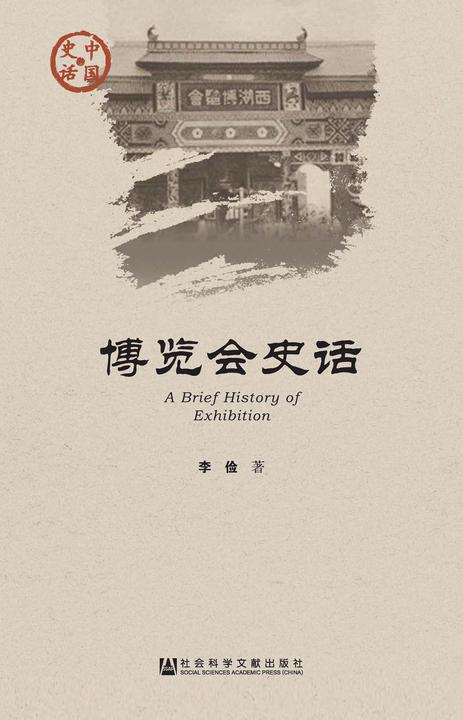 博览会史话