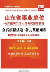 中公版·2017山东省事业单位公开招聘工作人员考试辅导教材:全真模拟试卷公共基础知识(综合类)