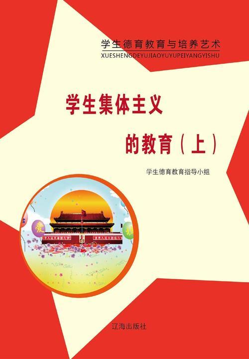 学生集体主义的教育(上)