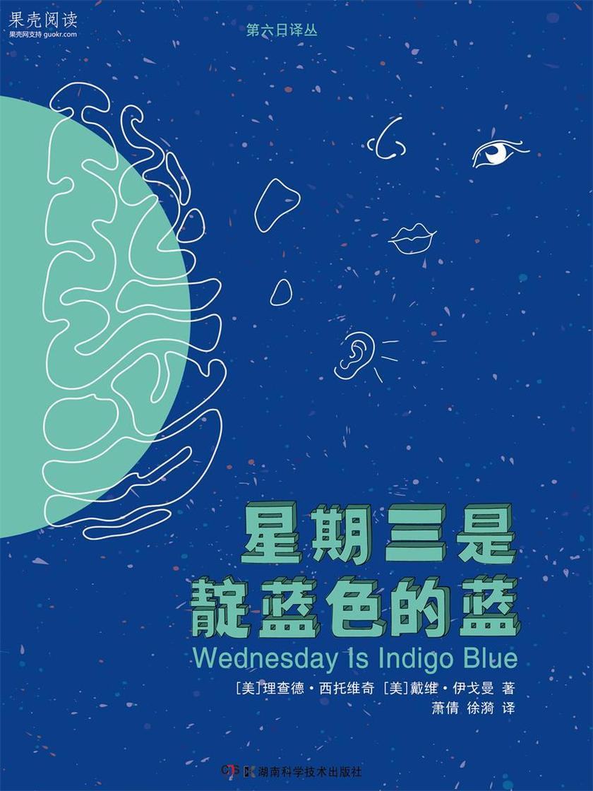 """果壳阅读·第六日译丛:星期三是靛蓝色的蓝(《纽约时报》畅销书作家戴维·伊戈曼新作。果壳网推荐阅读。联觉是可以听到颜色的超能力吗?""""最强大脑""""的秘密是什么?看看你"""