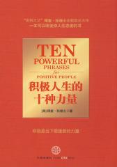 积极人生的十种力量(试读本)