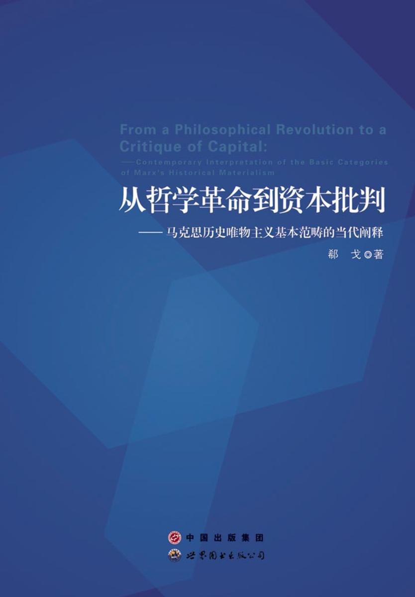 从哲学革命到资本批判:马克思历史唯物主义基本范畴的当代阐释