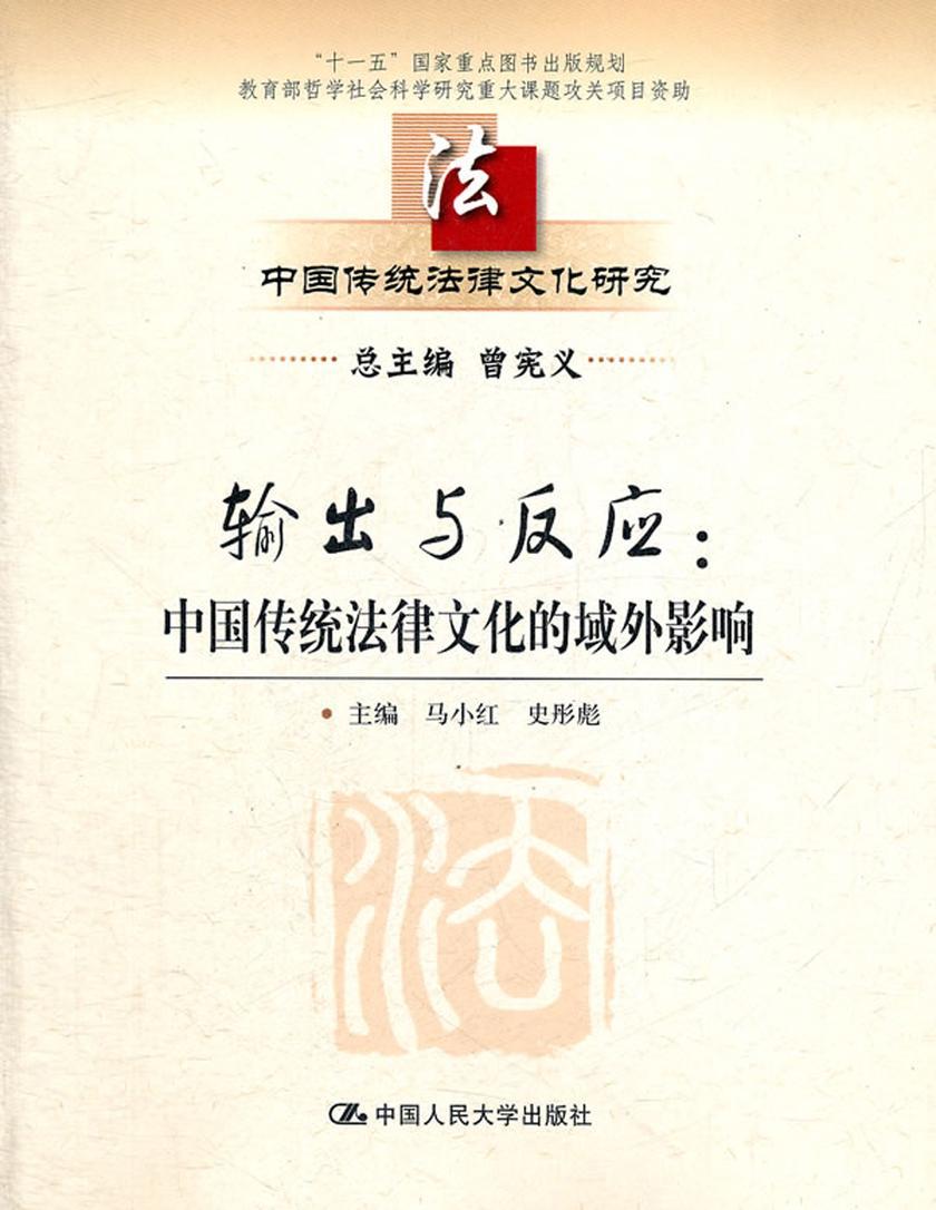 输出与反应:中国传统法律文化的域外影响