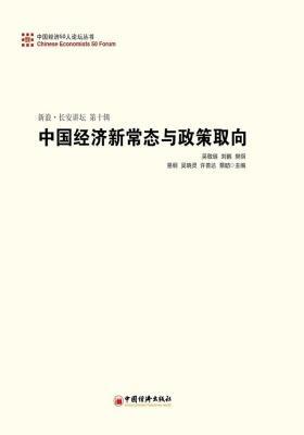 新浪·长安讲坛第十辑中国经济新常态与政策取向