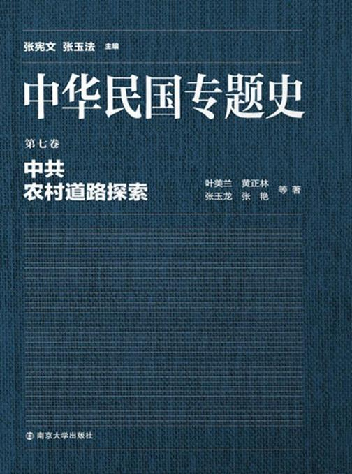 中华民国专题史 第07卷 中共农村道路探索