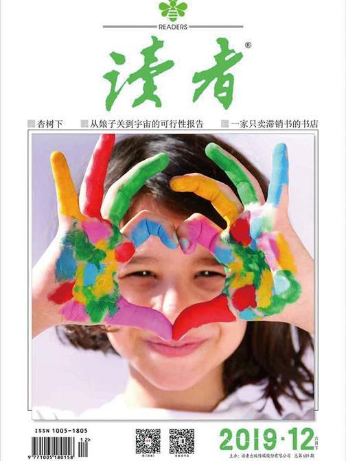 读者 半月刊 2019年12期(电子杂志)