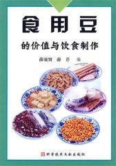 食用豆的价值与饮食制作