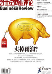 21世纪商业评论 半月刊 2011年11期(电子杂志)(仅适用PC阅读)