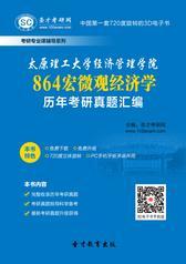 太原理工大学经济管理学院864宏微观经济学历年考研真题汇编