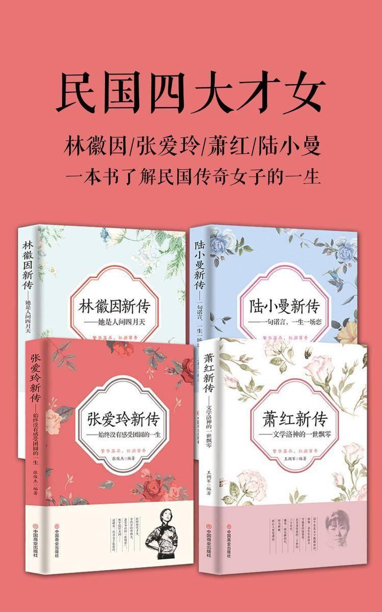 民国四大才女(套装4册)(一本书了解民国传奇女子的一生)