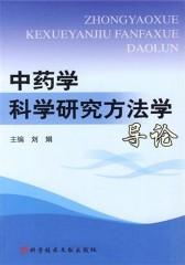 中药学科学研究方法学导论