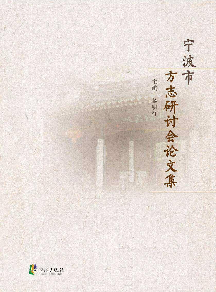 宁波市方志研讨会论文集(仅适用PC阅读)