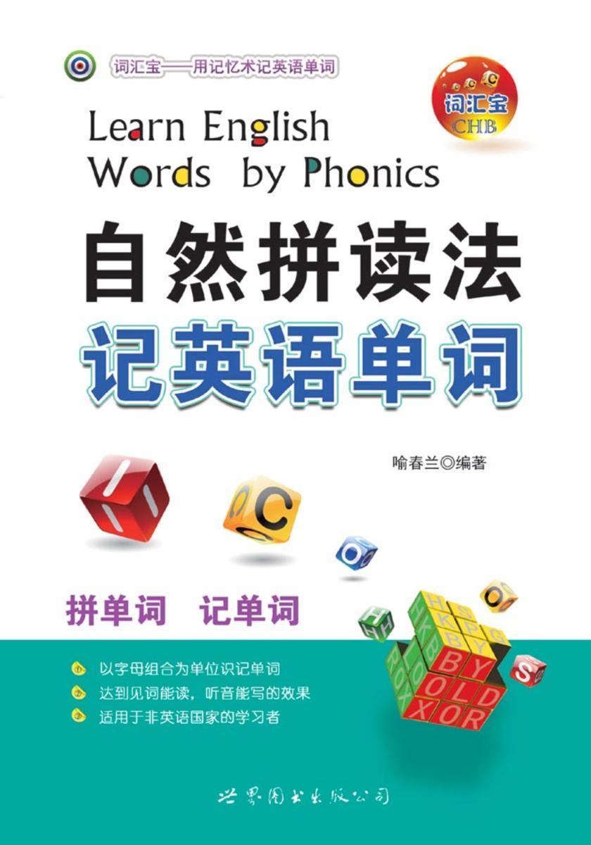 自然拼读法记英语单词