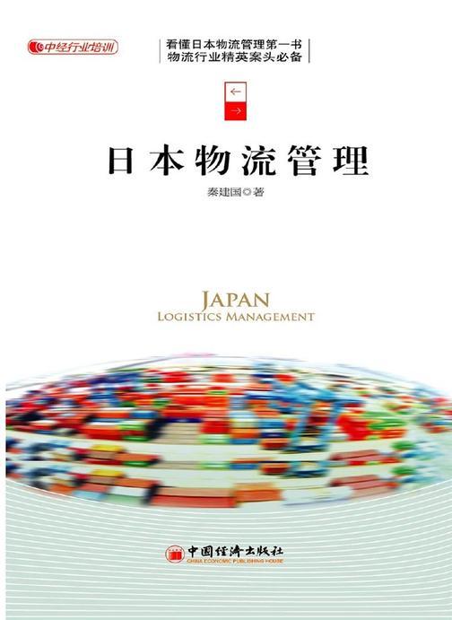日本物流管理