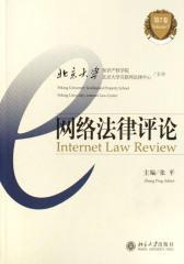 网络法律评论(第7卷)(仅适用PC阅读)